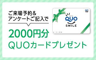 ご来場予約特典 2000円分QUOカードプレゼント